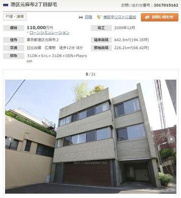 【画像】これが東京で11億の豪邸な?
