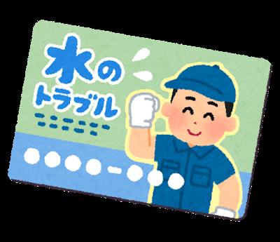 水道トラブル5000円の業者を呼んだ結果wwwwwwww
