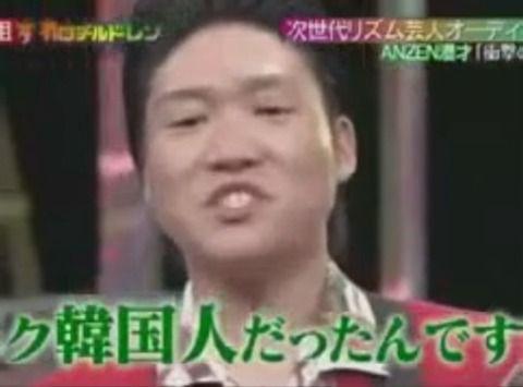 ANZEN漫才みやぞん、在日韓国人だった!【カミングアウト動画・画像あり】ブレイク中のいい人天然キャラ芸人が過去に自ら告白!2ch「顔が証拠」「反日じゃないから許す」