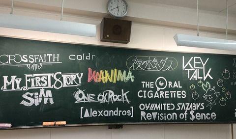 【朗報】最近の高校生が好きなバンドが黒板に公開される (※画像あり)