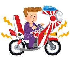 【うーん】バイクや車を爆音マフラーにするちゃんとした理由があるのを分かってくれ