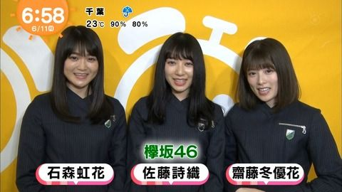 【画像】 めざましテレビに出た欅坂46がヤバイと話題にwwwwwwwwwwwwwwwwwwwwwwwwwww
