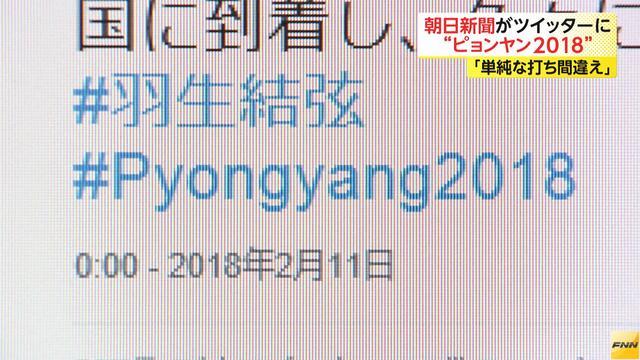 【冬期五輪】朝日新聞 公式ツイッターに「Pyongyang2018(ピョンヤン)」平昌と平壌の間違え急増
