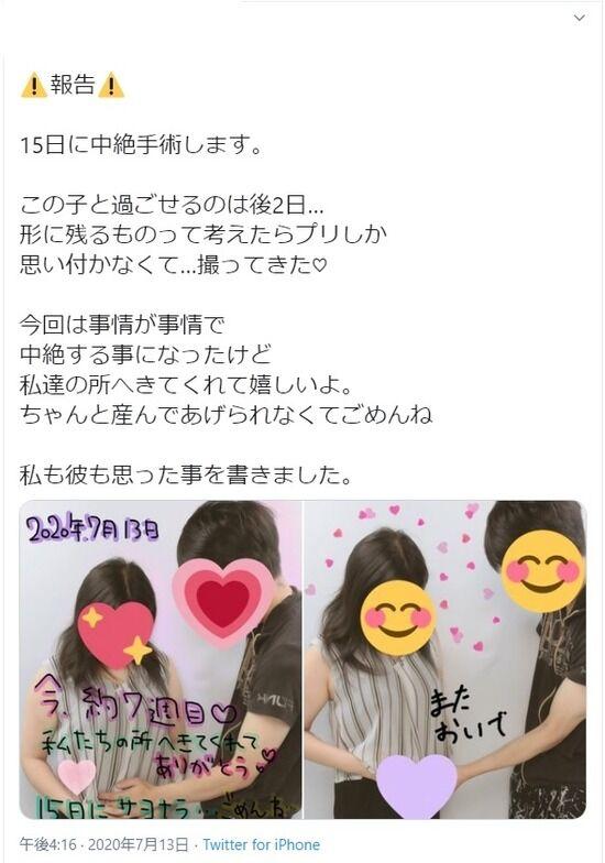 【画像】女子高生「またおいで。」→Twitter民大号泣で1万いいね