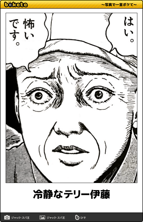 テリー伊藤「オウム麻原をそこまで悪い人間だと思わなかったからテレビに出しまくちゃったw」