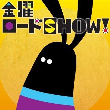 """【地上波初】今夜の「金ロー」は""""あの人気漫画""""の実写映画だぞ!!!!"""