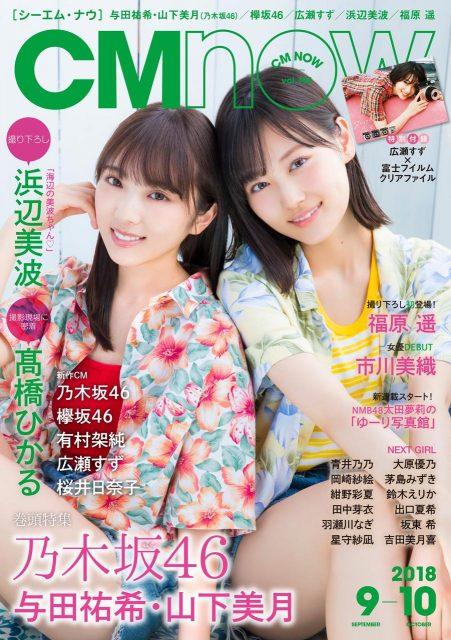 CM NOW (シーエム・ナウ) Vol.194 2018年9月号