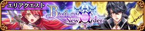 バナー_Birth Of New Oeder