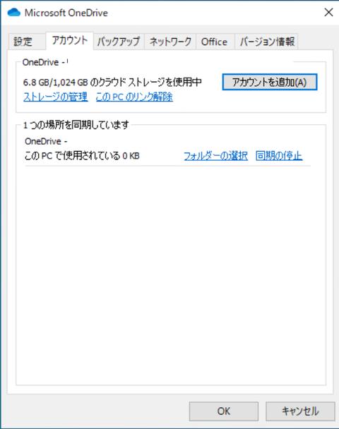 52-OneDriveからの空き容量確認