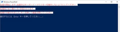 02-処理中断時のメッセージ
