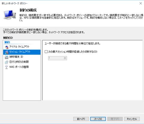 46-ネットワークポリシー作成(制約)