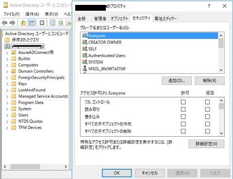 GUIでのアクセス権限確認画面