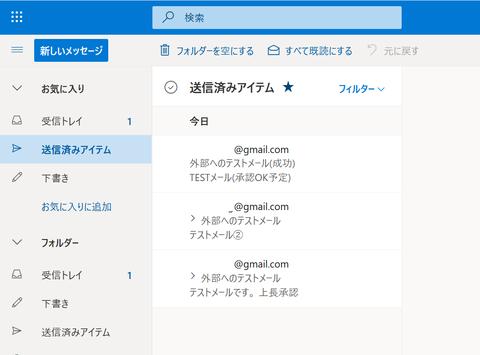 25-外部へのテストメール(部下の送信済みメールボックス