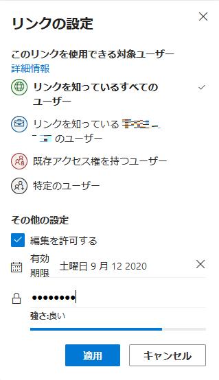04-ユーザーによる外部共有設定画面