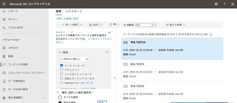 65-削除済みユーザーボックスの検索