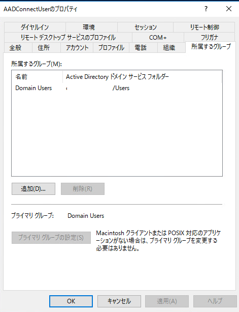00-AADコネクトユーザー作成