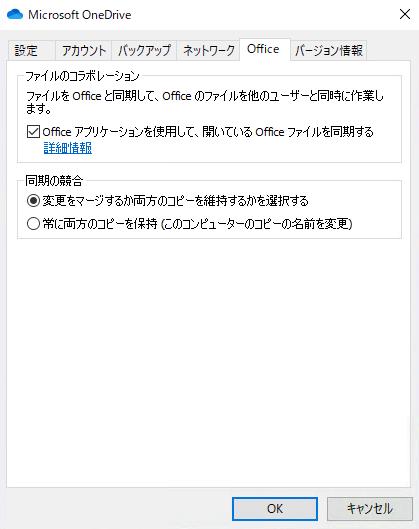 018-設定(Officeインストール済みの場合)