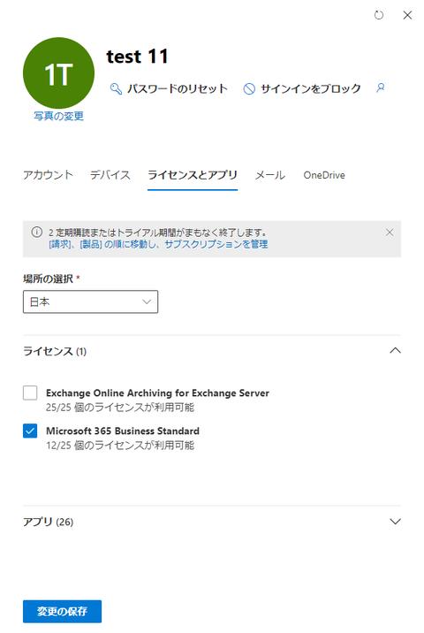 03-間違ったライセンス2