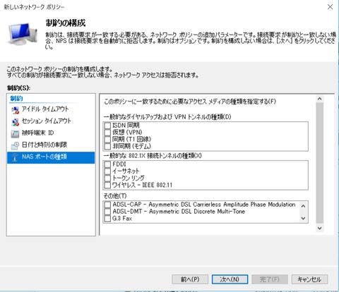 49-ネットワークポリシー作成(制約)