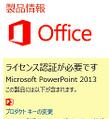 Officeプロダクトキー入力画面