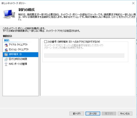 47-ネットワークポリシー作成(制約)