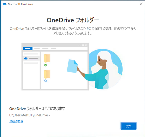 10-WorkGroupからログインした際の画面