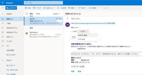 22-外部へのテストメール(コメント拒否)