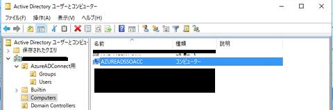 06-コンピューターアカウント