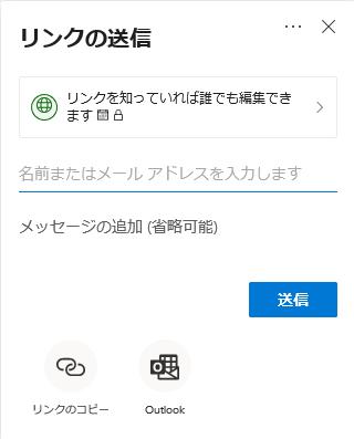 05-ユーザーによる外部共有設定画面