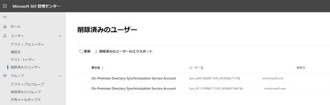 05-同期ユーザー削除確認