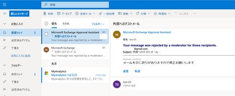 23-外部へのテストメール(コメント拒否)