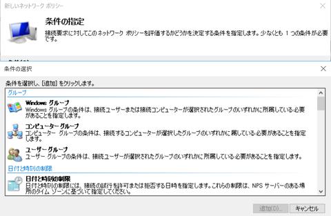 34-ネットワークポリシー作成