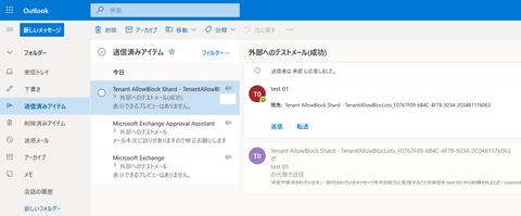 24-外部へのテストメール(上長の送信済みメールボックス