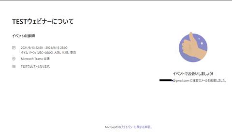 11-登録画面