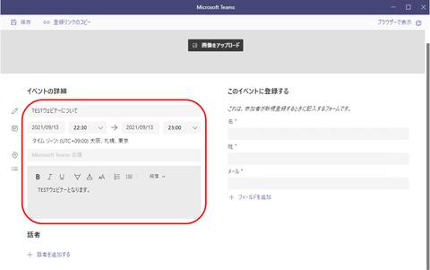 03-作成画面