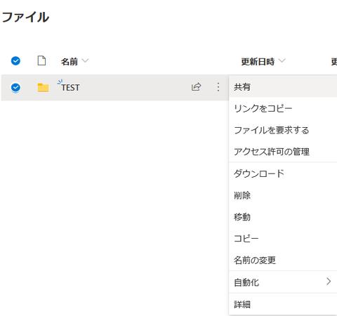 03-ユーザーによる外部共有設定画面