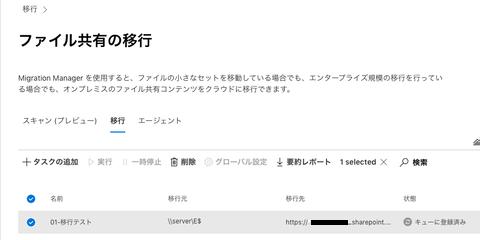 77-タスク作成(202105)