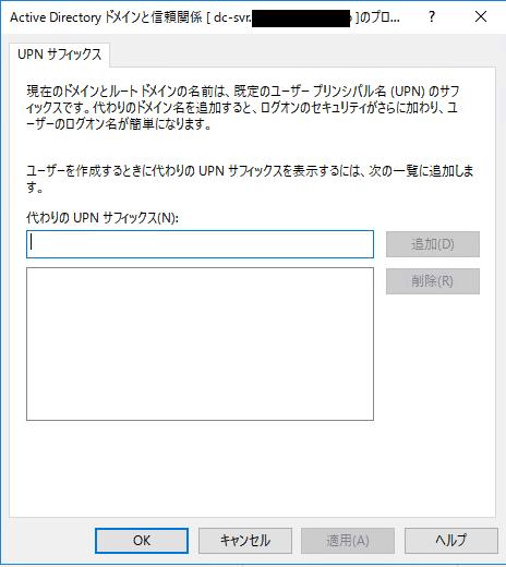 UPNサフィックス追加