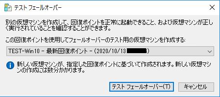 02-テストフェールオーバー