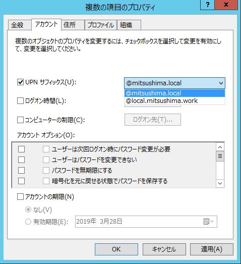 UPNサフィックス-複数変更