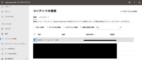 64-削除済みユーザーボックスの検索