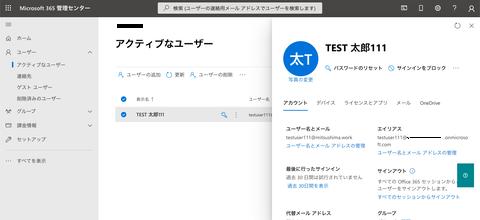 01-ユーザー設定