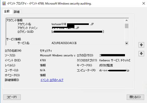 05-ADサーバのログ