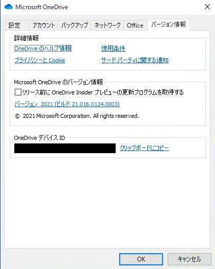 019-バージョン情報