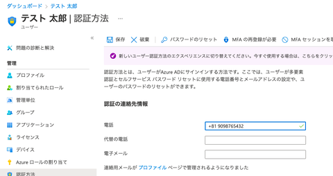 22-GUIでの追加方法(旧)