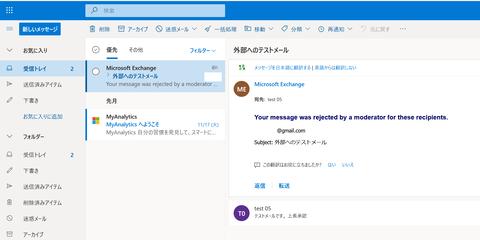 21-外部へのテストメール(上長拒否)