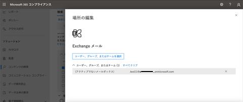 66-削除済みユーザーボックスの検索