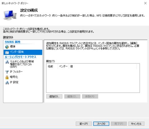 51-ネットワークポリシー作成