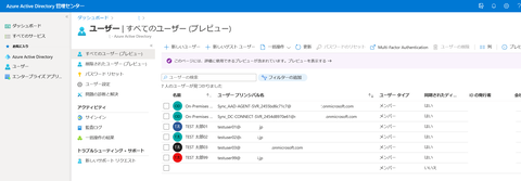 AzureADポータル画面