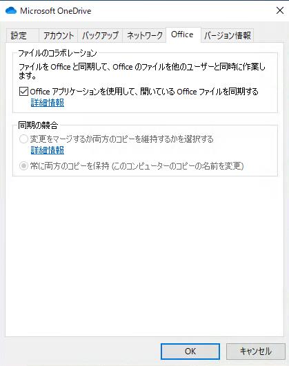 018-設定(Office未インストール)